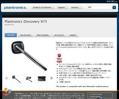 Bluetoothヘッドセットブログ用