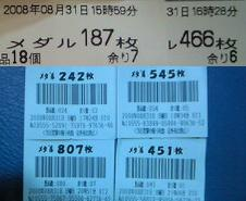 200808312110000.jpg