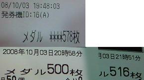 20081003.jpg