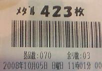 20081005-1.jpg
