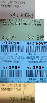 20081010.jpg