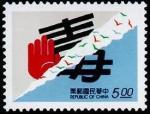 台湾・非合法ドラッグ撲滅運動