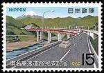 東名高速完成