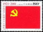 中国共産党80年