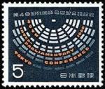 第49回列国議会同盟会議(5円)