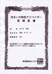 コンクリート住宅の佐々木建設:住まいの防犯アドバイザー登録証書