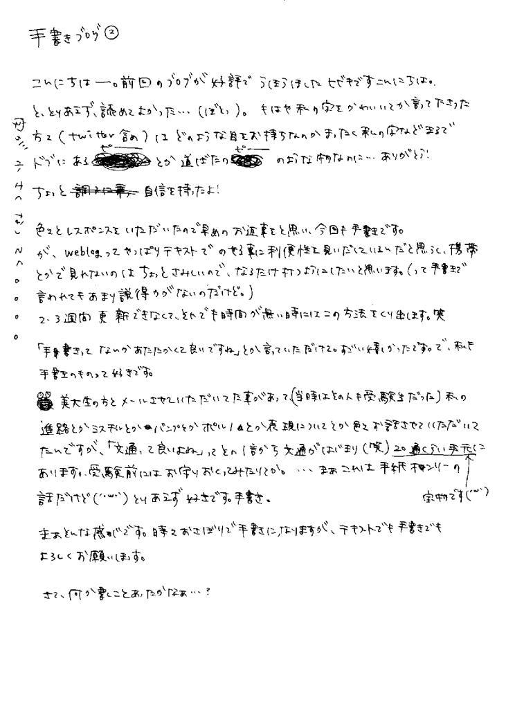 ブログ1036