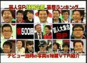 【ダウンタウンDX】祝500回突破記念!芸人大集合SP!!