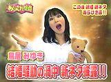 【あらびき団】鳥居みゆき 2008年05月07日放送分