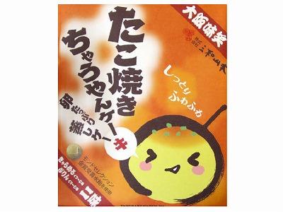 大阪土産 たこ焼きちゃうやんケーキ