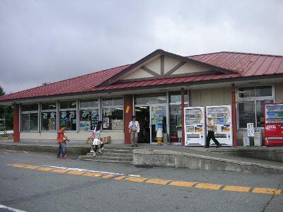水ヶ塚公園売店