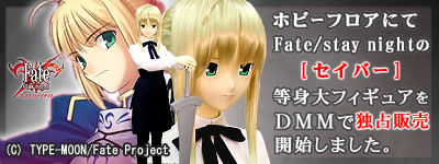 DMM:Fate/stay night セイバー 等身大フィギュア販売開始!!