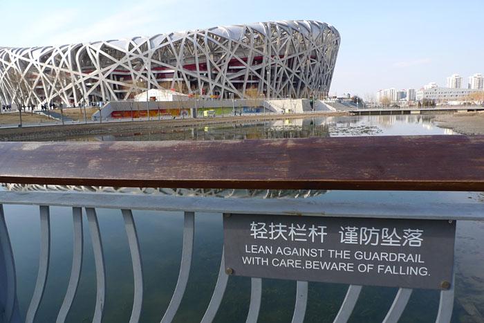鳥の巣 北京 オリンピック スタジアム
