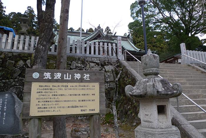 筑波山 男体山 神社 日之本元極 気功 教室