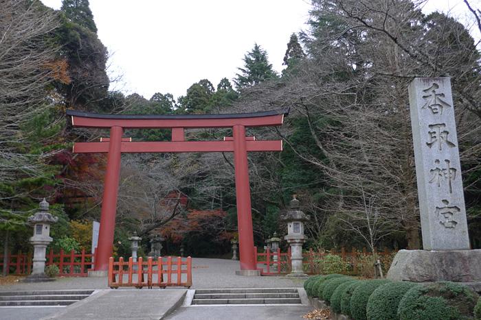 千葉県 香取神宮 参拝 日之本元極
