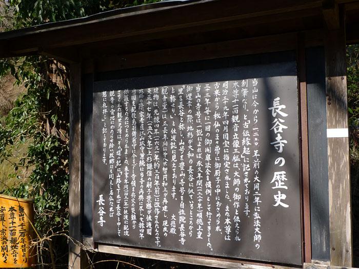 佐渡島 長谷寺 10
