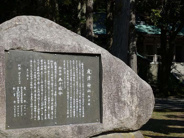 度津神社 わたつみ 佐渡島 一之宮 2