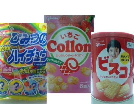 3つのお菓子