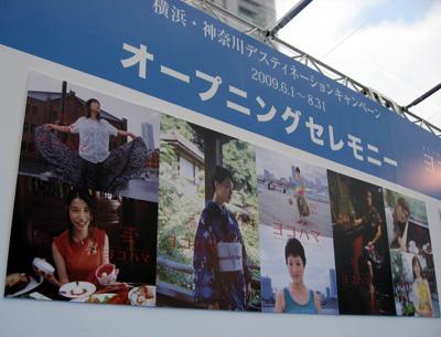 横浜・神奈川デスティネーションキャンペーン