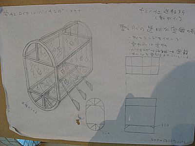 開国博Y150 横浜FUNEプロジェクト