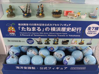 海洋堂謹製 横浜開港150周年記念公式カプセルフィギュア 『たねまる』の横浜歴史紀行