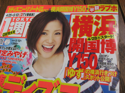 TOKYO★1週間