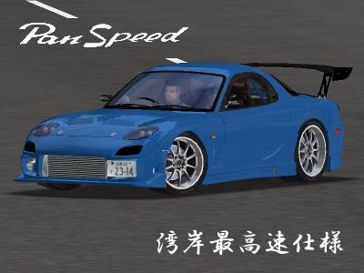 FD3S_PanSpeed.jpg