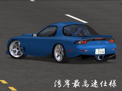 FD3S_Wangan.jpg