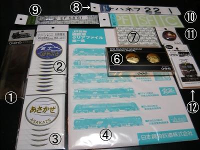 Tokyo_Goods_1.jpg