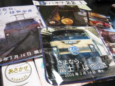Tokyo_Goods_2.jpg