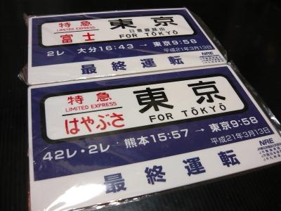 Tokyo_Goods_4.jpg