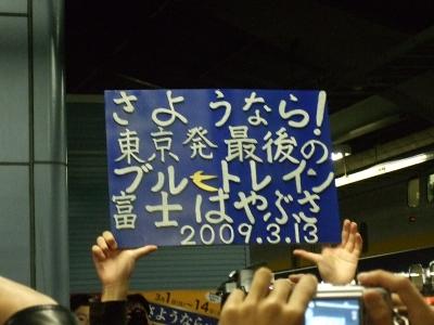 fujibusa6.jpg