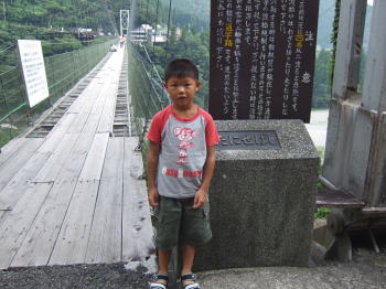 たにせのつり橋