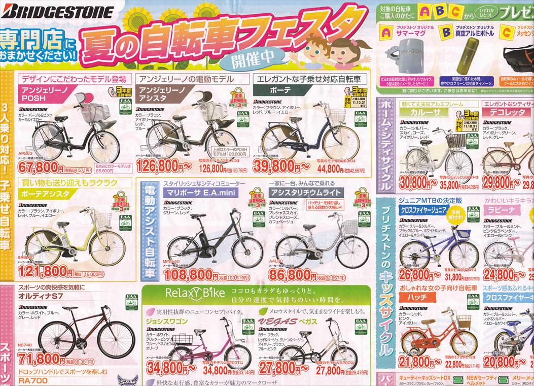 2010夏広告