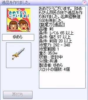 ryubi_20100331234503.jpg