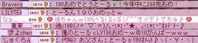 透ちゃん190レベル1221