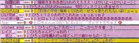 ヒロちゃん120レベル