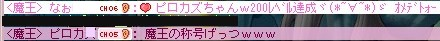 ピロカズちゃん200レベル207
