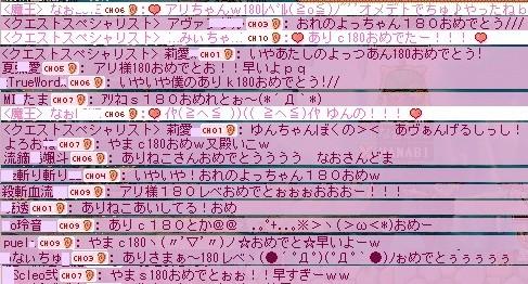 アリちゃん180レベル214