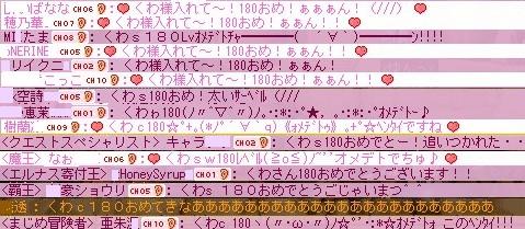 くわs180レベル306