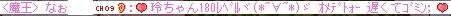 拡声器玲ちゃん180レベル090325-1