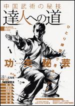 tatsujinhenomichi.jpg
