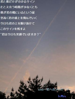 sine~君へのメッセージ~縮小補正済み