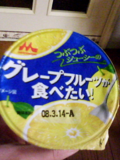 グレープフルーツが食べたい!