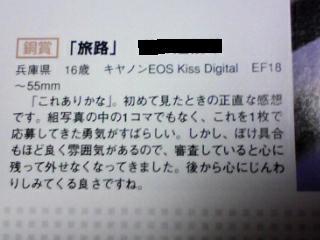 銅賞コメント