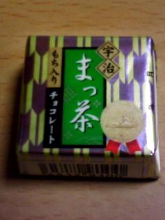 宇治まっ茶2