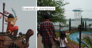 hamanakoparuparu_convert_20100506144746.jpg