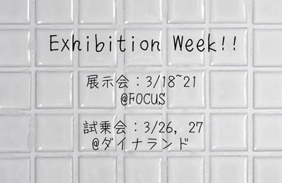 exhibiweek02.jpg