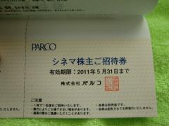 パルコ優待2
