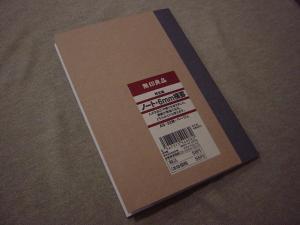 無印のノート